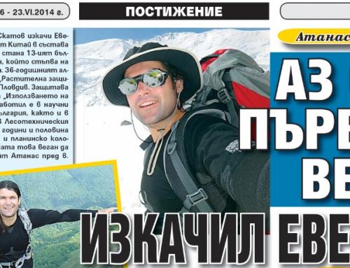 Атанас Скатов: Аз съм първият веган, изкачил Еверест