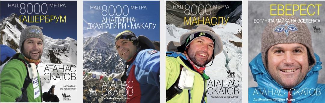 Skatov books
